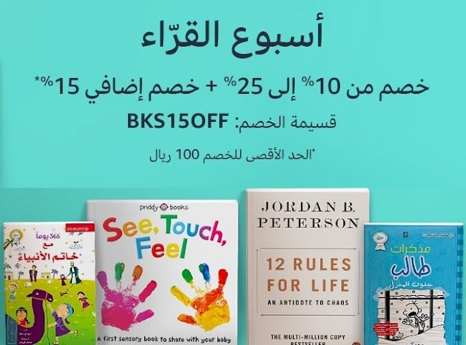 كود خصم امازون السعوديه بخصم حتي 25% على الكتب تزامنا مع اسبوع القراء