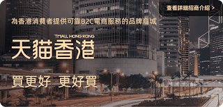 TMall HK Merchant Portal