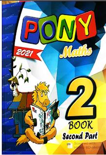 تحمل بوني الصف الثانى الابتدائي الترم الثانى pony maths 2