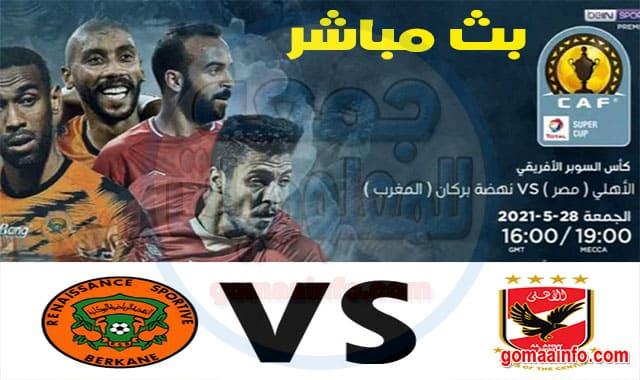 بث مباشر لمشاهدة مباراة الاهلي المصري ونهضة بركان المغربي في كأس السوبر الافريقي