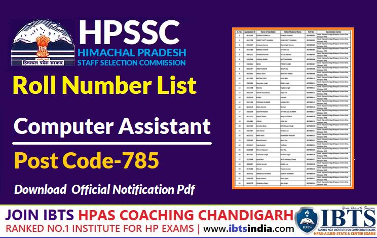 HPSSC Hamirpur Computer Assistant Post Code-785 Roll Number List 2021 (Download PDF Now)