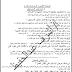 مذكرة تربية اسلامية للرابع الابتدائي الازهري ترم ثان 2018