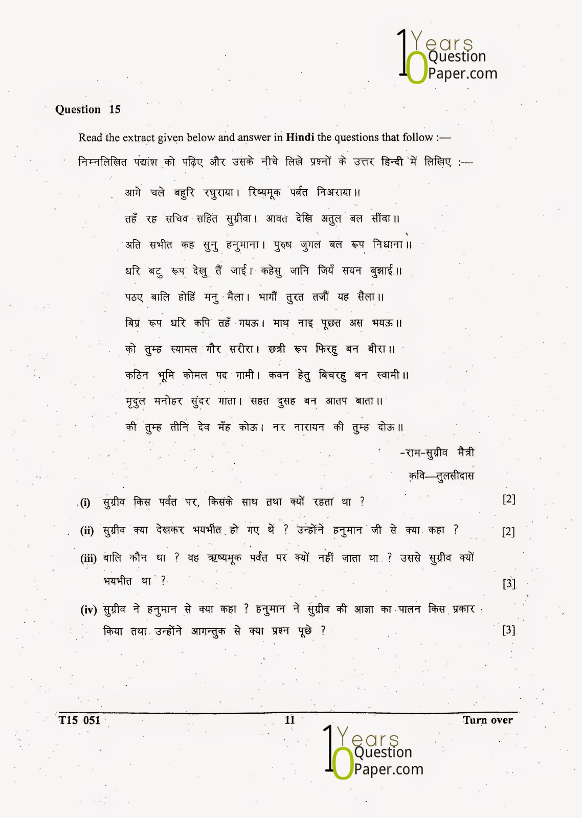 Hindi Comprehension Passages With Questions And Answers