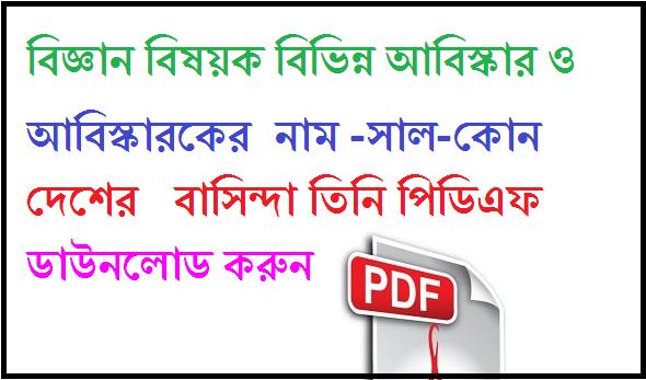 Inventors And Their Inventions PDF   Bengali PDF   উদ্ভাবক এবং তাদের আবিষ্কার