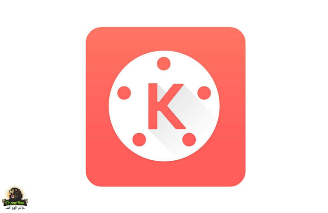 kinemaster app - تطبيق كين ماستر