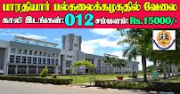 Bharathiar University Recruitment 2021 12 Assistant Posts