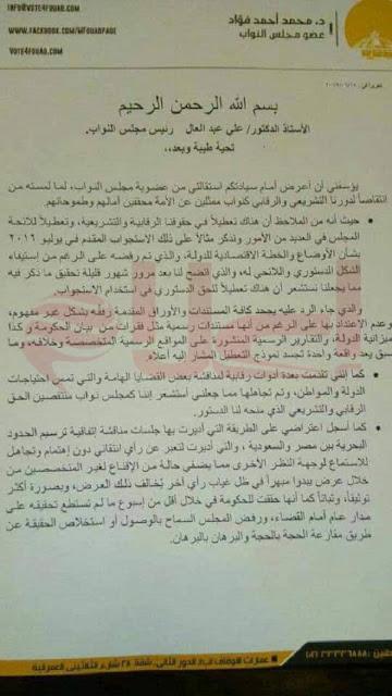 نائب حزب الوفد محمد فودة أول نائب برلماني يستقيل بسبب قضية تيران وصنافير