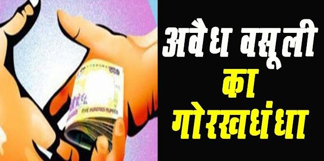 """जशपुर पुलिस का वायरल वीडियो : """"दो सौ रूपए अभी दो"""" ई पास ..नहीं है साहब ....कोरोना जाँच रिपोर्ट ..नहीं है साहब ....दोनों नहीं है.. तो इतना पैसा दो और जाओ ...झारखण्ड छत्तीसगढ़ सीमा पर जशपुर पुलिस के बेरियर में अवैध वसूली का पूरा VIDEO......"""