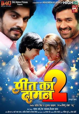 Preeet Ke Daman 2 Bhojpuri Movie Cast