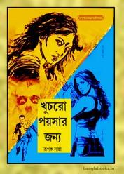 Khuchro Poisar Jonyo by Rupak Saha