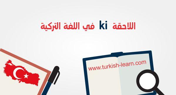اللاحقة ki في اللغة التركية