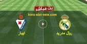 ريال مدريد يفوز بثنائية نظيفة على إيبار وينتزع المركز الثاني بالدوري الإسباني مؤقتاً