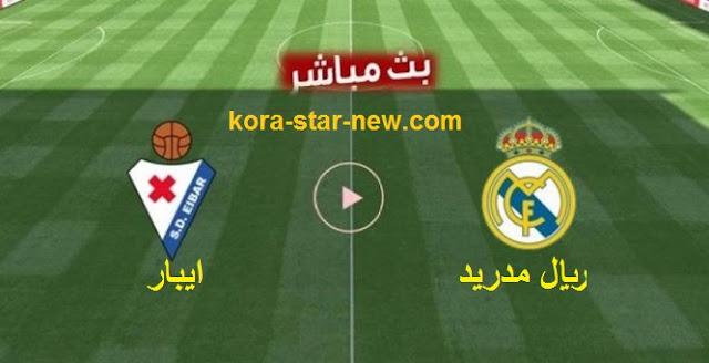مباراة ريال مدريد وايبار بث مباشر الدوري الاسباني