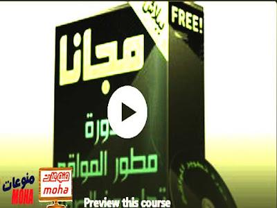 كورس مطور الويب من الصفر | عربى من يوديمى