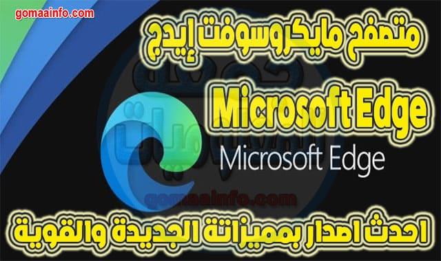 متصفح مايكروسوفت إيدج | Microsoft Edge Stable Multilingual