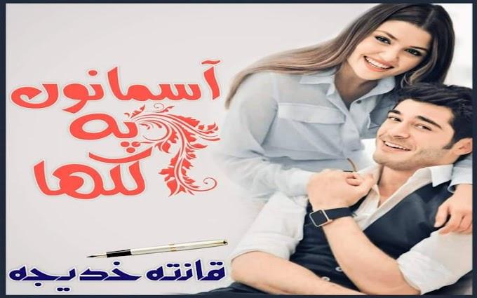Asmano Py Likha by Qanita Khadija Novel Complete Pdf Download