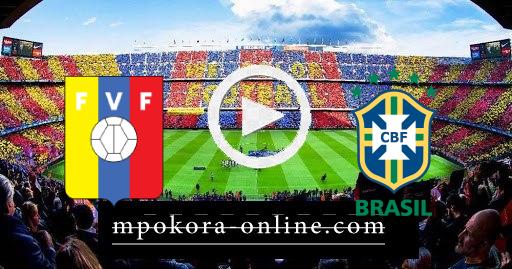 مشاهدة مباراة البرازيل وفنزويلا بث مباشر كورة اون لاين 13-06-2021 كوبا امريكا