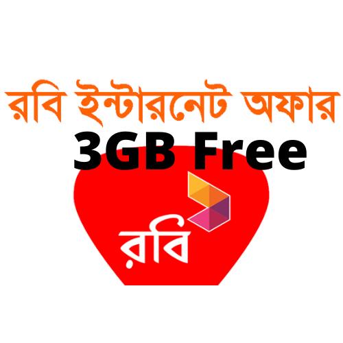 3GB রবি ফ্রী ইন্টারনেট নিয়ে নিন এখনই । 3 GB Robi Free Internet