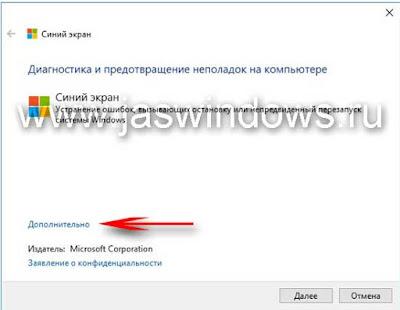 Дополнительные параметры синего экрана в Windows 10.