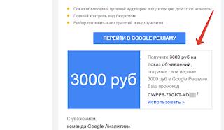 Купон на 3000 от гугл