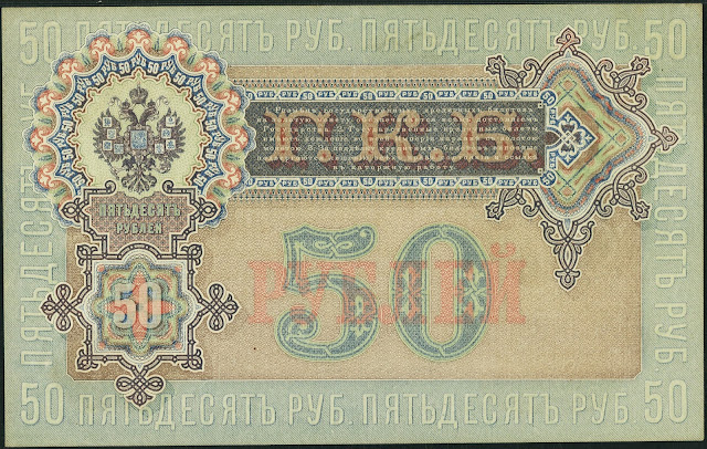 Russia State Credit Note 50 Rubles banknote 1899