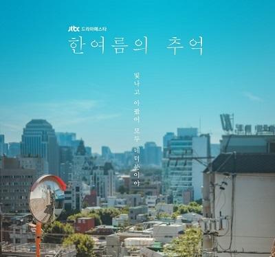 Drama Korean Han Yeo Reum's Memory