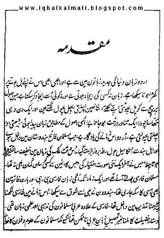 Urdu Grammar Book
