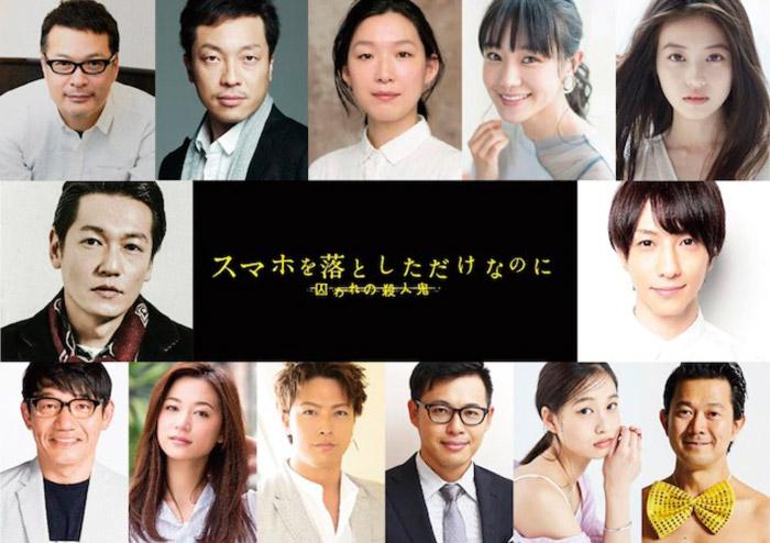 Stolen Identity 2 (Sumaho wo Otoshita dake Nanoni: Toraware no Satsujinki) film - reparto