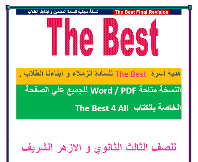 The Best Final Revision 2020 for free 19 answered Exam