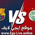 مشاهدة مباراة برشلونة وفرينكفاروزي بث مباشر ايجي لايف بتاريخ 02-12-2020 في دوري أبطال أوروبا