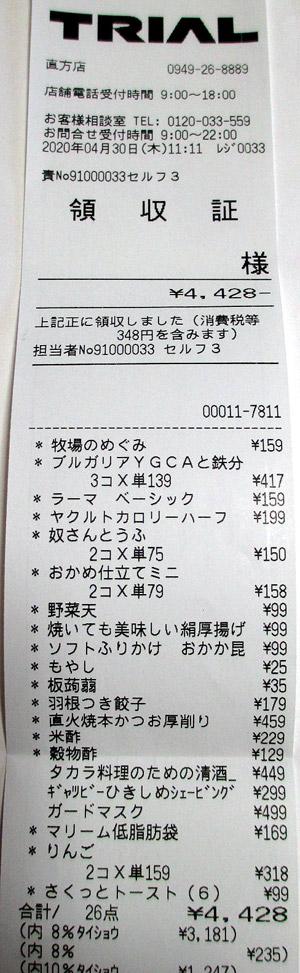 TRIAL トライアル 直方店 2020/4/30 のレシート