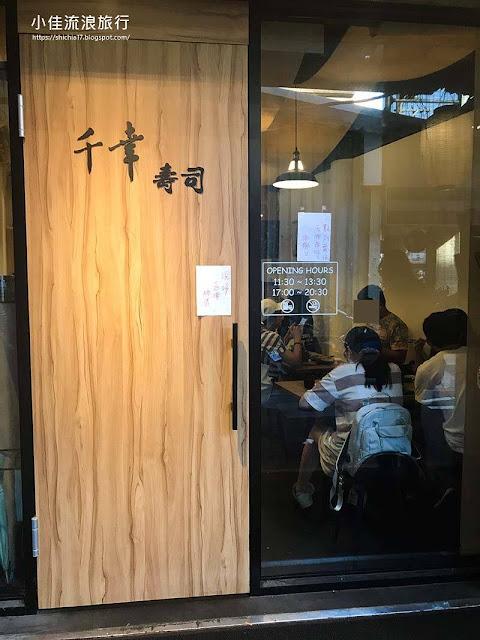 千幸壽司門口