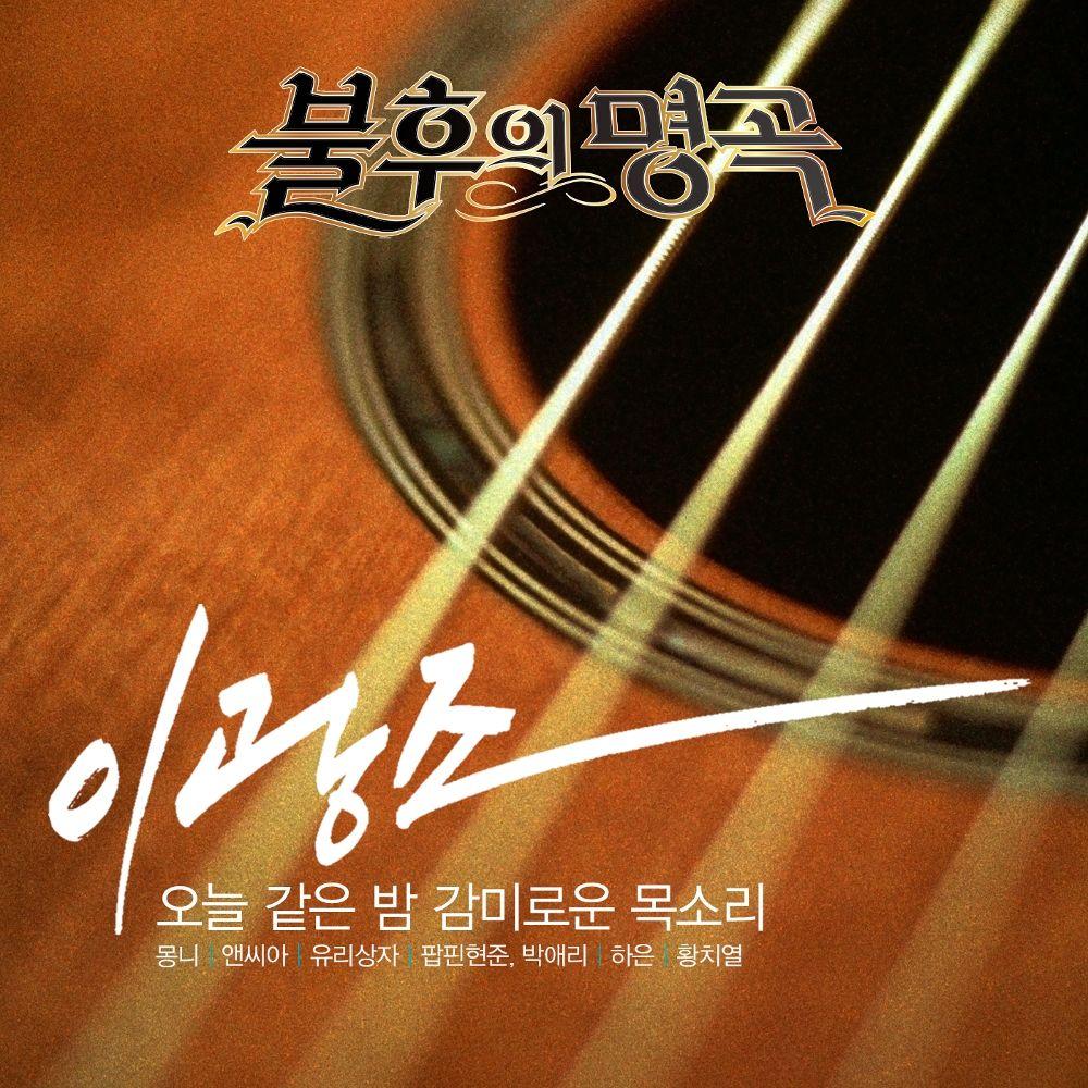 Various Artists – 불후의 명곡 – 전설을 노래하다 (오늘 같은 밤 감미로운 목소리, 이광조)