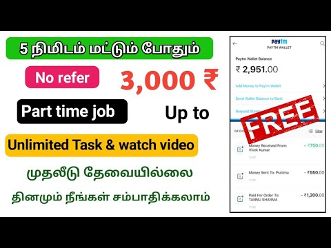 Daily earn cash || 1000 ₹ up to Part time job tamil | no investment | explain in tamil