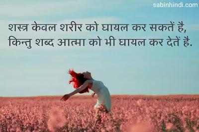 life satya vachan in hindi