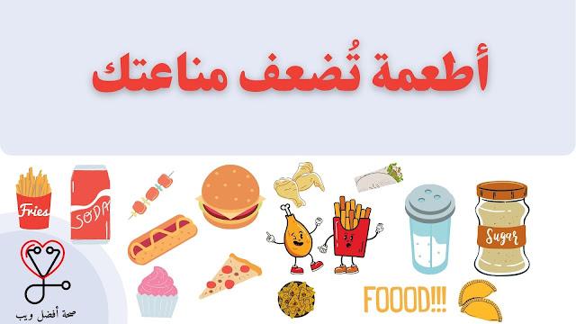 أطعمة تُضعف مناعتك