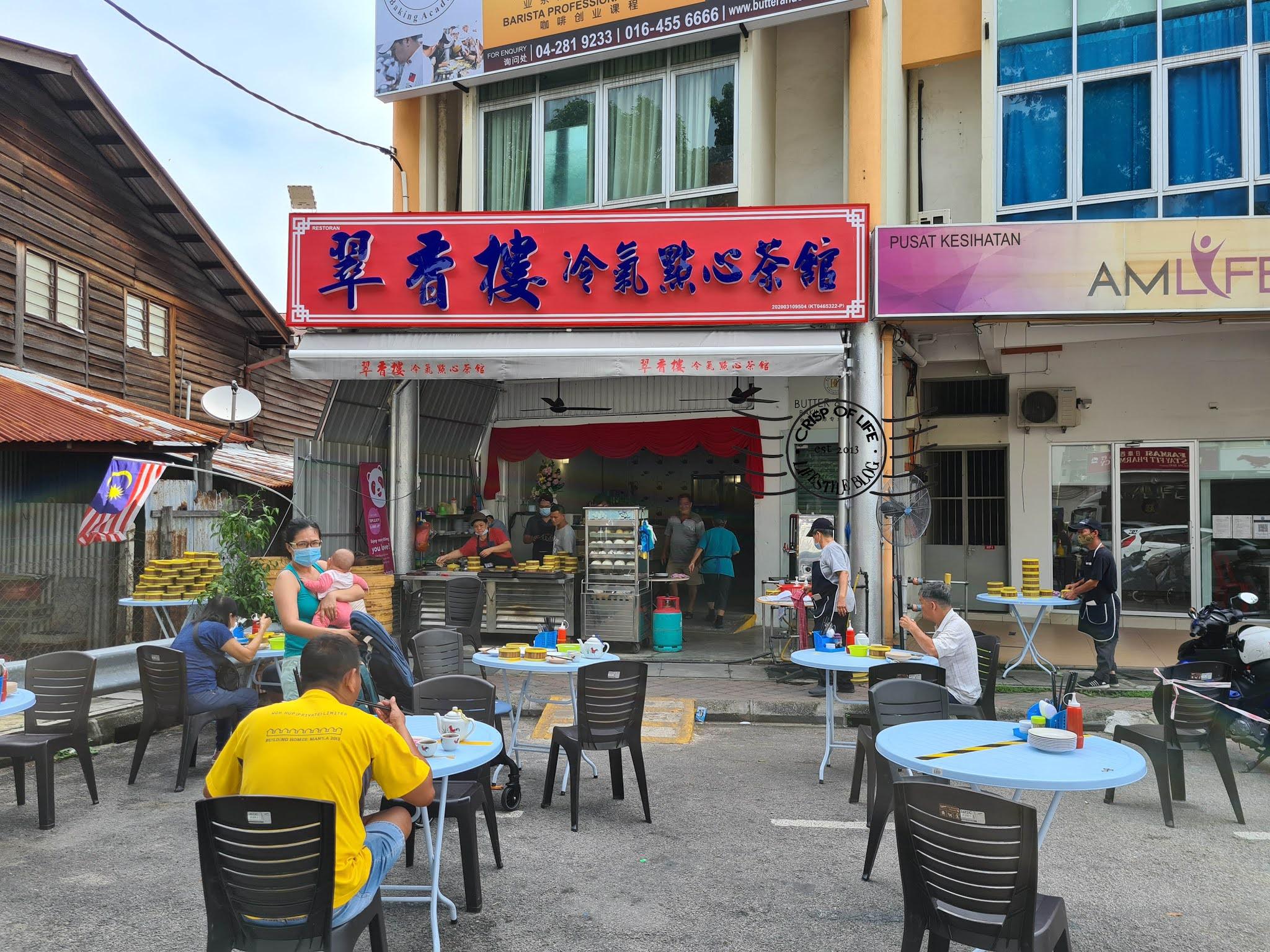 Jalan Perak Dim Sum - Cui Xiang Lou Dim Sum 翠香楼点心