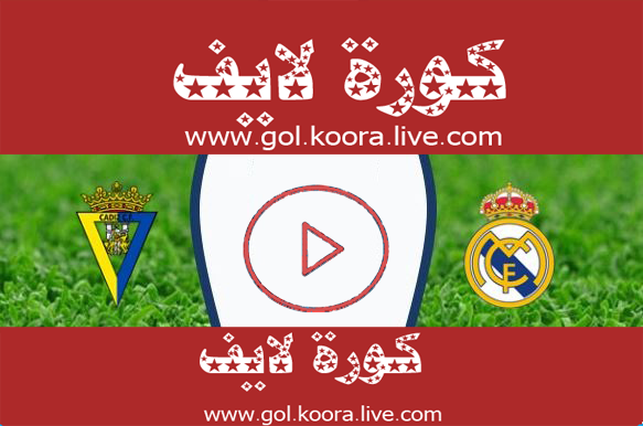 مشاهدة مباراة ريال مدريد وقادش بث مباشر يلا شوت اليوم كورة لايف ستار اون لاين17-10-2020 في الدوري الاسباني