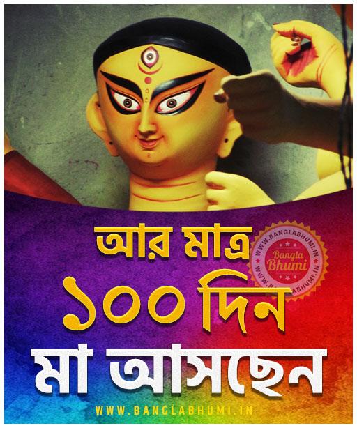 Maa Asche 100 Days Left, Maa Asche Bengali Wallpaper