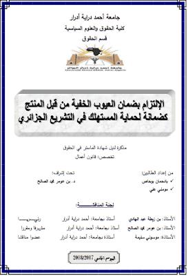 مذكرة ماستر: الإلتزام بضمان العيوب الخفية من قبل المنتج كضمانة لحماية المستهلك في التشريع الجزائري PDF