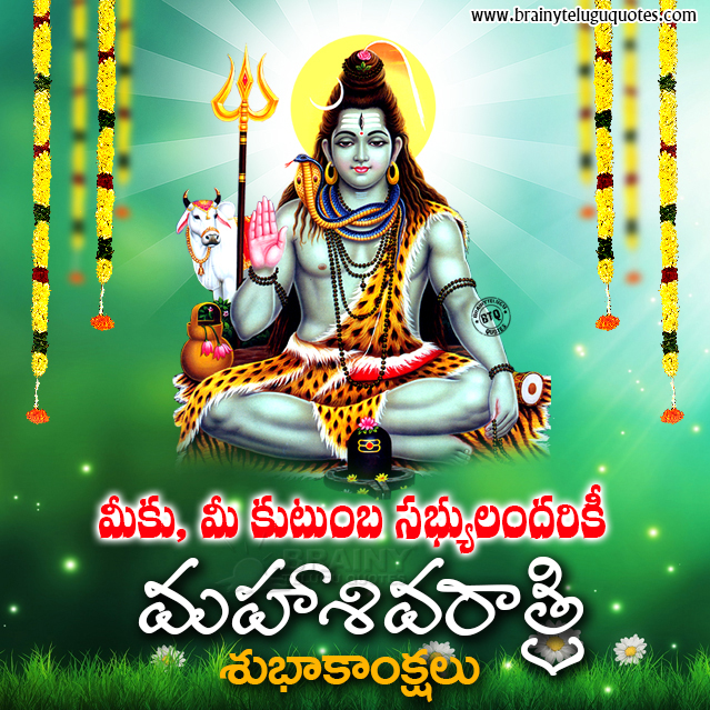 happy maha sivaraatri greetings, whats app sharing maha shivaraatri greetings, maha shivaraatri messages