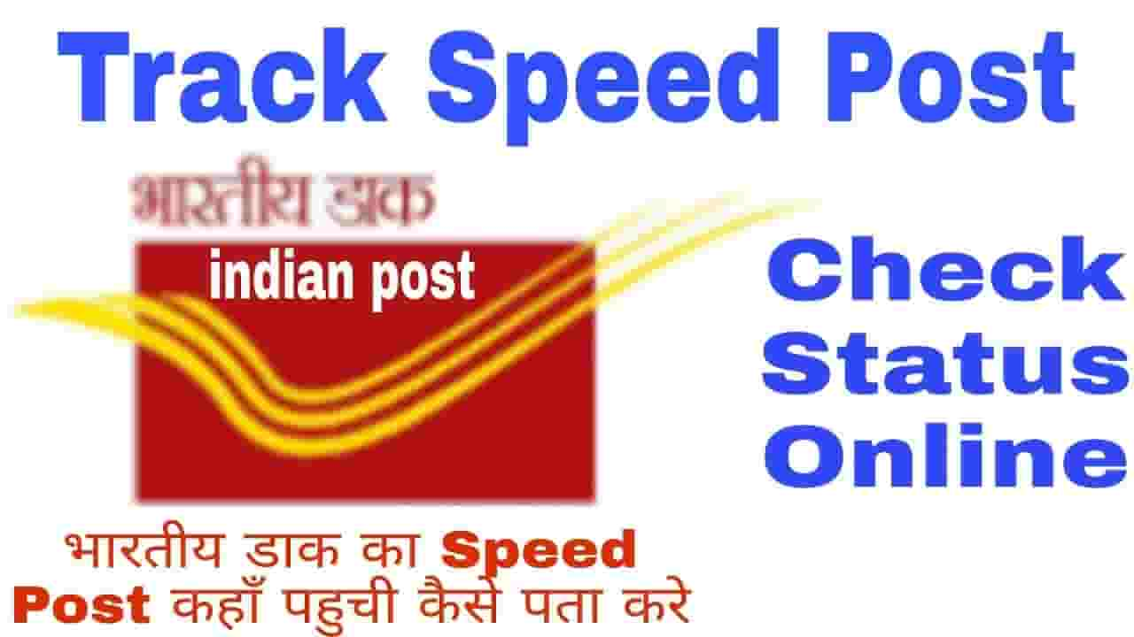 What is Speed ​​Post