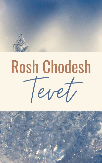 Happy Rosh Chodesh Tevet Greeting Card | 10 Free Beautiful Cards | Happy New Month | Tenth Jewish Month
