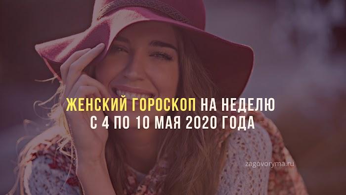 Женский гороскоп на неделю с 4 по 10 мая 2020 года