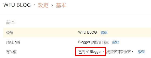blogger-enable-search-Blogger 只要做到這幾件事, 就能輕鬆加強 SEO 搜尋排名