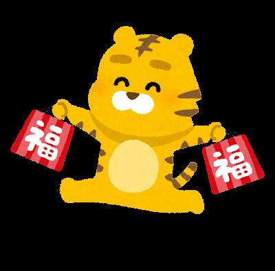 福袋を持った虎のイラスト(寅年)
