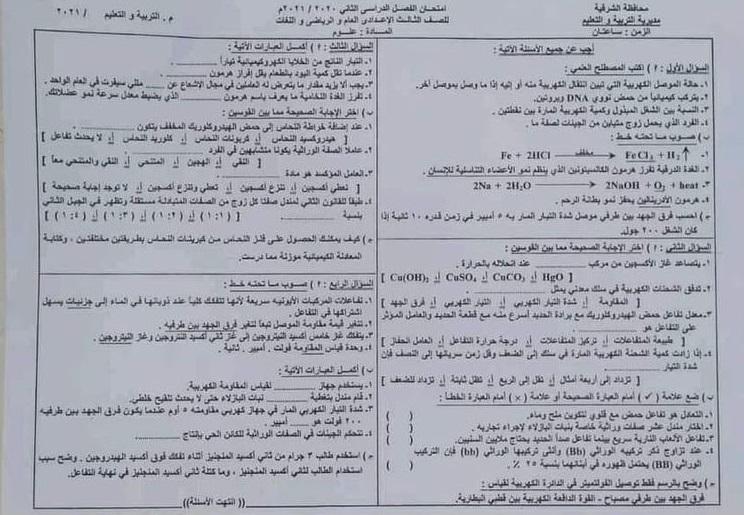 امتحان العلوم محافظة الشرقية بنموذج الاجابة الرسمى الصف الثالث الاعدادى ترم ثانى 2021