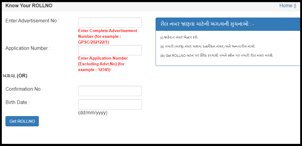 How To Check Confirmation Number Of GPSC Exam