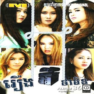 M CD Vol 36