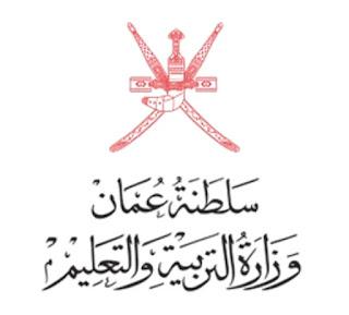 وزارة التربية والتعليم فى عمان تطلب معلمين ومعلمات تربية خاصة
